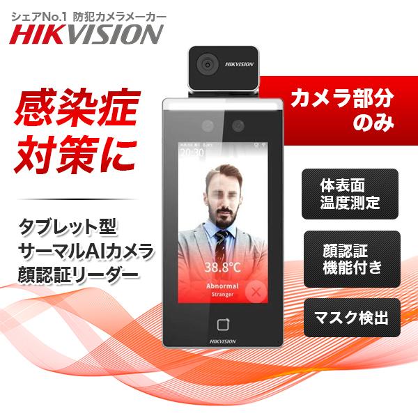 【在庫あり・即日発送】AI顔認証機能付きタブレット型サーマルカメラ(パネル部分のみ) 非接触体表面温測定 サーモグラフィー DS-K1TA70MI-T HIKVISION|3年保証|送料無料|補助金・助成金対象
