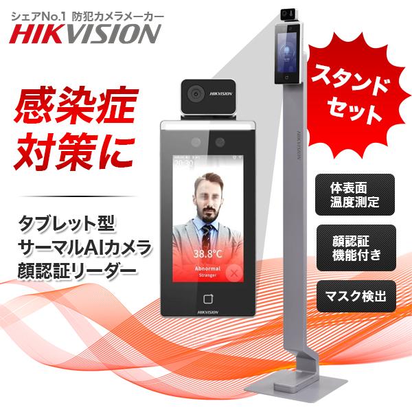 【在庫あり・即日発送】AI顔認証機能付きタブレット型サーマルカメラ(ポールスタンド付き) 非接触体表面温測定 サーモグラフィー DS-K1TA70MI-T HIKVISION|3年保証|送料無料|補助金・助成金対象