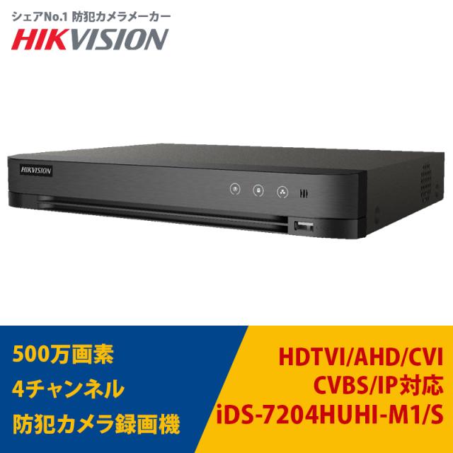 防犯カメラ用録画機DVR iDS-7204HUHI-M1/S HIKVISION 4CH 最大10TBHDD対応