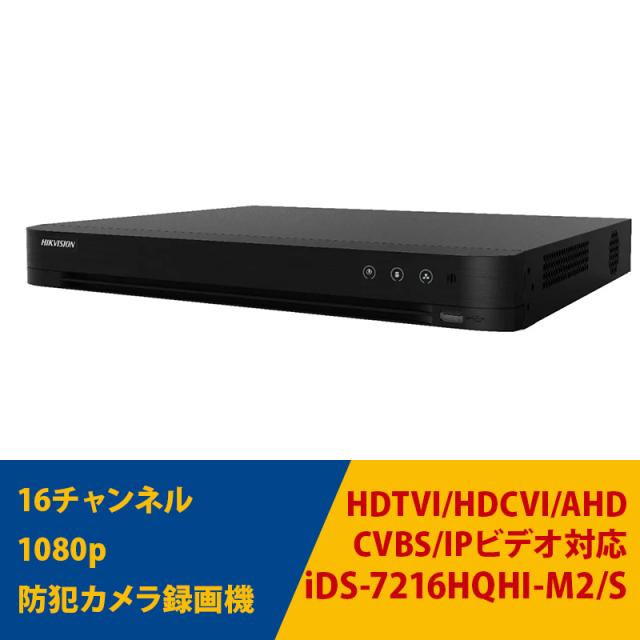 世界のHIKVISION(ハイクビジョン)の録画機、防犯カメラHD-TVI 16CH録画機 iDS-7216HQHI-M2/S