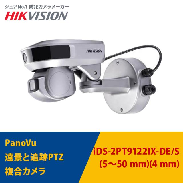 防犯カメラ iDS-2PT9122IX-DE/S HIKVISION 屋内屋外 IP 200万画素 レンズサイズ5~50mm/4mm PanoVu PoE バリフォーカル 遠景×追跡PTZ 送料無料