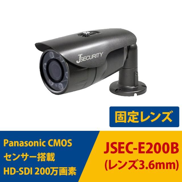 屋外用防犯カメラ JSCE-E200B(3.6mm) 200万画素 HD-SDI 固定レンズ 赤外線 監視カメラ 屋外用 Panasonic CMOSセンサー搭載