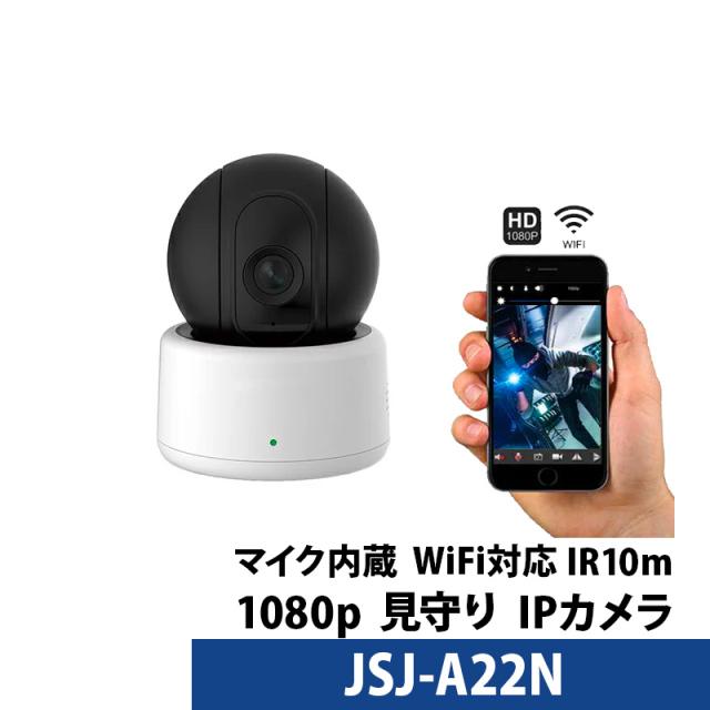IPカメラ 見守り 防犯カメラ 監視カメラ 簡単設定 Wi-Fiカメラ ワイヤレス 遠隔監視 JSJ-A22N