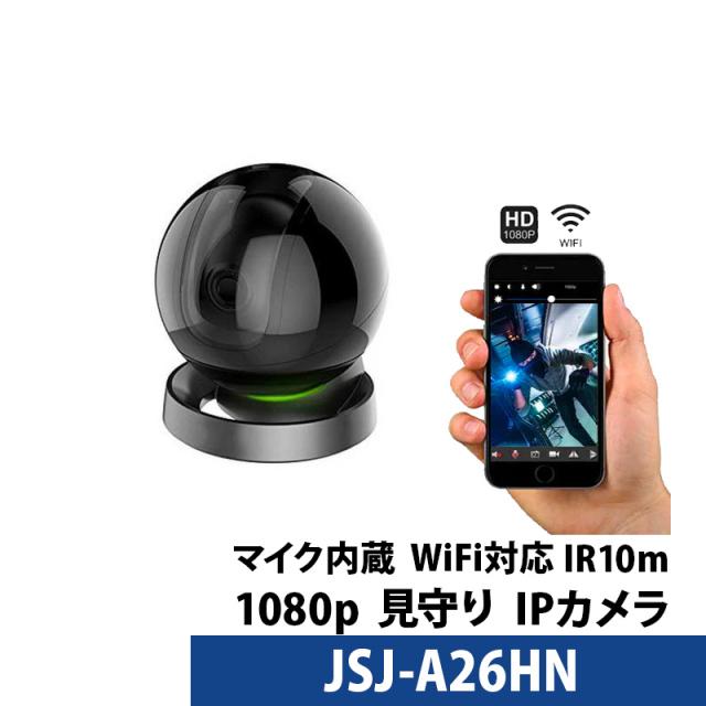 IPカメラ 見守り 防犯カメラ 監視カメラ 簡単設定 Wi-Fiカメラ ワイヤレス 遠隔監視 JSJ-A26HN