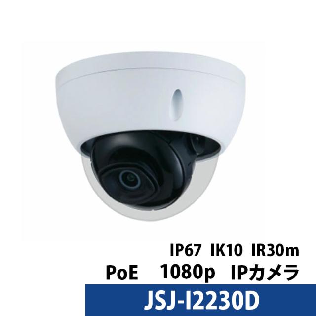 IP CAMERA ネットワークカメラ 防犯カメラ 監視カメラ 2メガ JSJ-I2230D