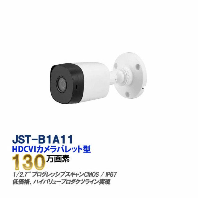 """防犯カメラ 屋外用 バレット型 1/2.7"""" CMOS AHD 1メガピクセル IP67 JST-B1A11 (2.8mm)"""