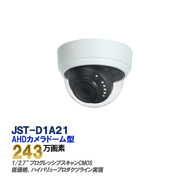 """防犯カメラ 屋内用 ドーム型 1/2.7"""" CMOS AHD 2メガピクセル 赤外線 JST-D1A21 (2.8mm)"""