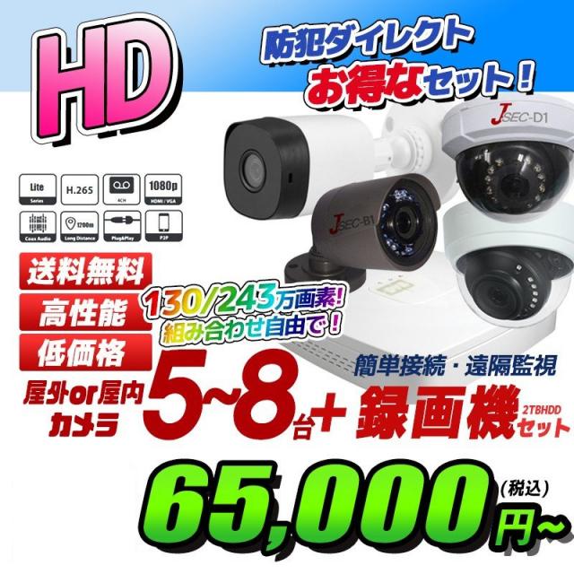 防犯カメラ 家庭用 録画機セット 防犯カメラセット 遠隔監視 AHD130万画素/243万画素 カメラ5~8台 HDD2TB込 屋外 屋内 8chレコーダー JSTSET-8CH 送料無料