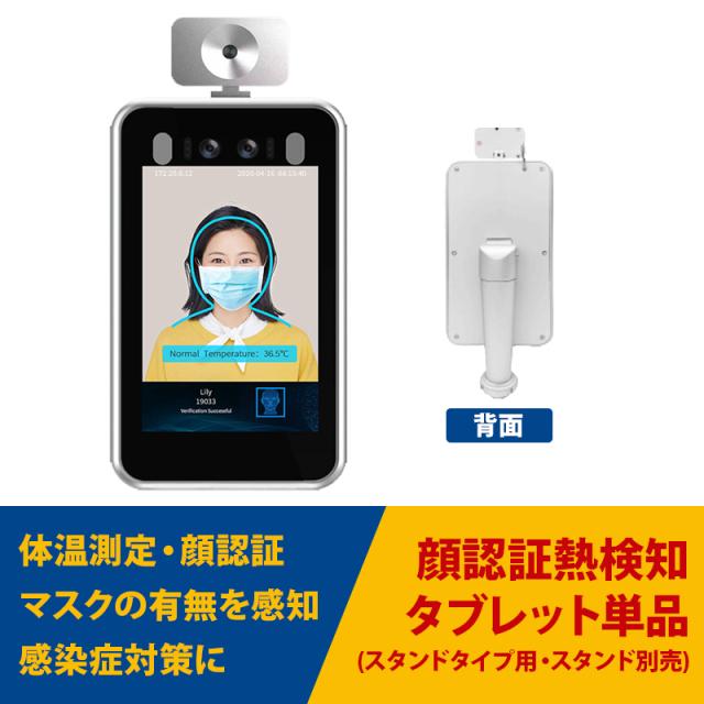 【タブレット部分のみ】AI顔認証タブレット型サーマルカメラ(スタンドタイプ用)  サーモグラフィー jvs-frt-p8s-single|3年保証|補助金・助成金対象|送料無料