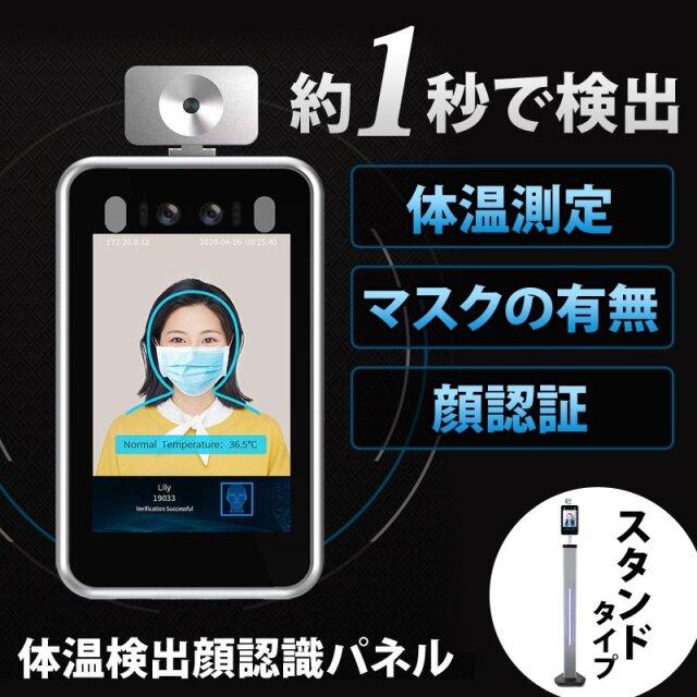 AI顔認証機能付きタブレット型サーマルカメラ(スタンドタイプ) サーモグラフィー 体温測定 jvs-frt-p8s|3年保証|補助金・助成金対象|送料無料