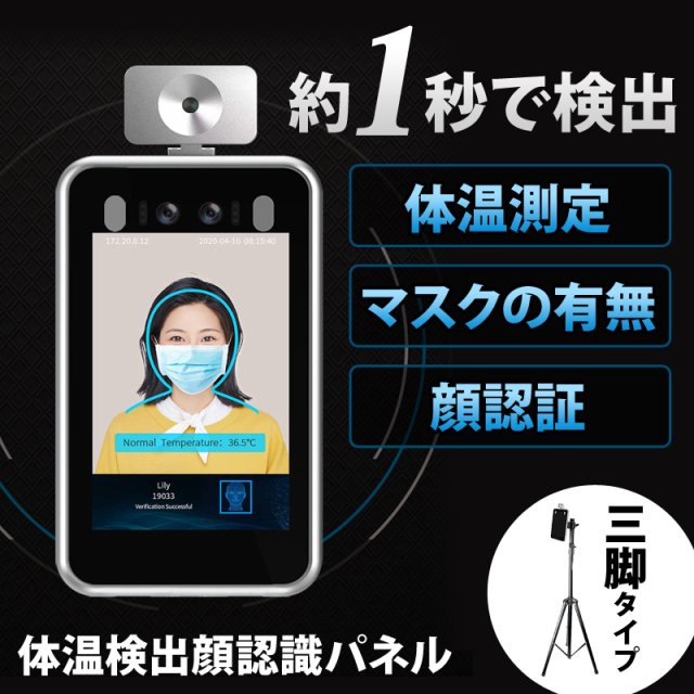 AI顔認証機能付きタブレット型サーマルカメラ(三脚タイプ) サーモグラフィー 非接触体 体温測定 jvs-frt-p8t|3年保証|補助金・助成金対象|送料無料