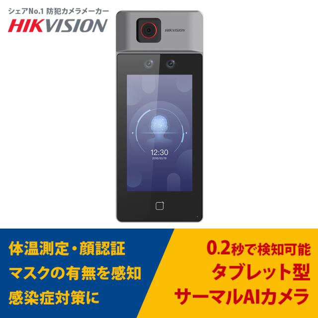 AI顔認証機能付きタブレット型サーマルカメラ 非接触体温測定 サーモグラフィー DS-K1T671TM-3XF HIKVISION|3年保証|送料無料|補助金・助成金対象