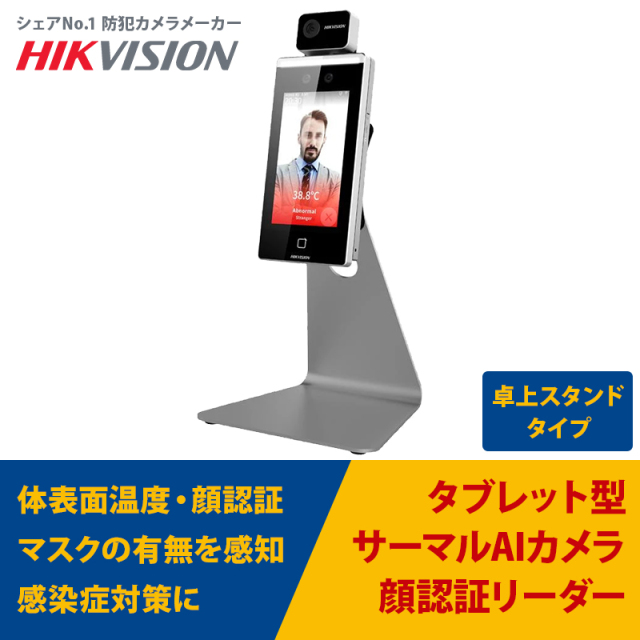 AI顔認証機能付きタブレット型サーマルカメラ(卓上スタンド付き) 非接触体温測定 サーモグラフィー DS-K1TA70MI-T HIKVISION|3年保証|送料無料