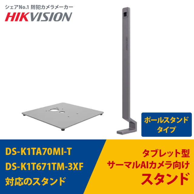 AI顔認証サーマルカメラ用スタン ドと安定版セット DS-KAB671-B + DS-KAB6-BASE|DS-K1TA70MI-T・DS-K1T671TM-3XFに対応 HIKVISION 送料無料