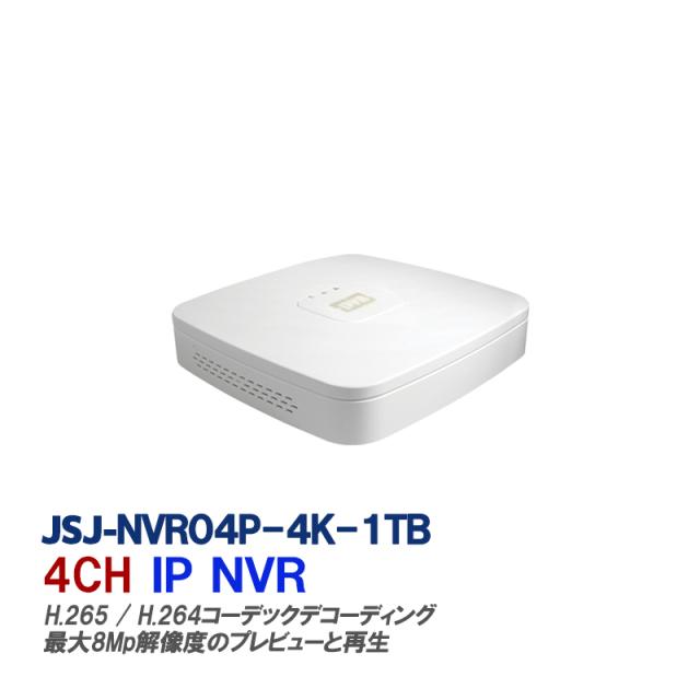 4CH IP NVR セキュリティー再生録画機 4CH ネットワーク、1TB HDD内蔵 、IPカメラレコーダー監視システム JSJ-NVR04P-4K-1TB