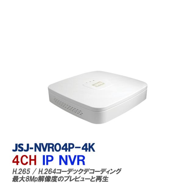 4CH IP NVR セキュリティー再生録画機 4CH ネットワーク、HDD 迄対応 (ハードディスク別売り)、IPカメラレコーダー監視システム JSJ-NVR04P-4K