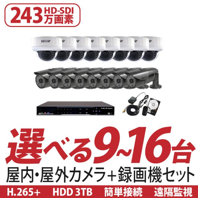 防犯カメラ 家庭用 録画機セット 防犯カメラセットHD-SDI243万画素 カメラ9~16台セット HDD3TB込 屋外 屋内 16chレコーダー SDI-SET2-16CH 送料無料