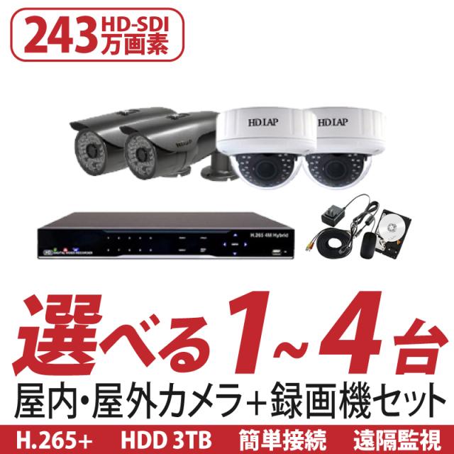 防犯カメラ 家庭用 録画機セット 防犯カメラセットHD-SDI243万画素 カメラ1~4台セット HDD3TB込 屋外 屋内 4chレコーダー SDI-SET2-4CH 送料無料