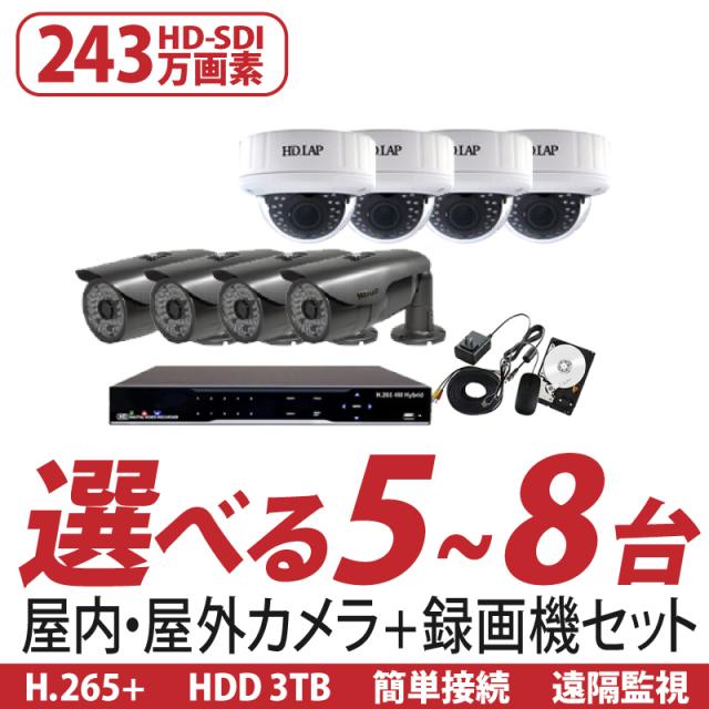 防犯カメラ 家庭用 録画機セット 防犯カメラセットHD-SDI243万画素 カメラ5~8台セット HDD3TB込 屋外 屋内 8chレコーダー SDI-SET2-8CH 送料無料