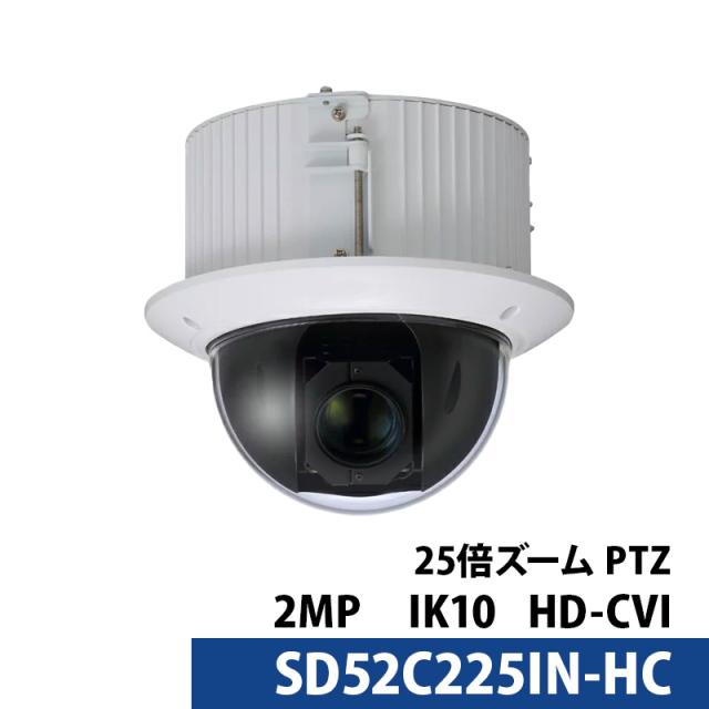 2メガピクセル スターライト 耐衝撃 25倍ズーム PTZ HDCVI ドーム型 カメラ SD52C225IN-HC