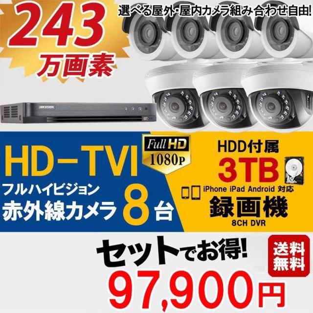 防犯カメラ 家庭用 録画機セット 防犯カメラセット 遠隔監視 TVI243万画素 カメラ8台 HDD3TB込 屋外 屋内 TVI-8SET-3TB 送料無料