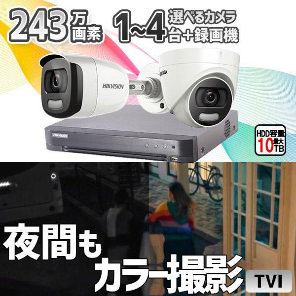 ColorVu 1~4台セット TVI-COLORVU-SET-4CH HIKVISION|TVI 防犯 カメラ|送料無料