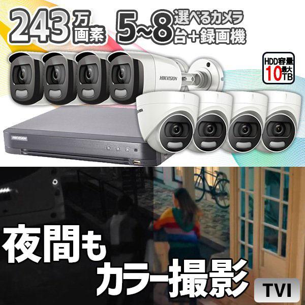 ColorVu 5~8台セット TVI-COLORVU-SET-8CH HIKVISION|TVI 防犯カメラ|送料無料