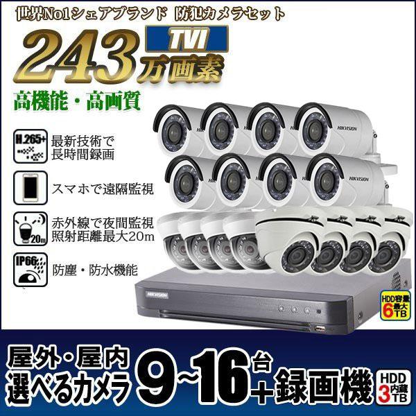 防犯カメラ 屋外 屋内 カメラ9~16台 3TB HDD付き  HD-TVI 防犯カメラセット