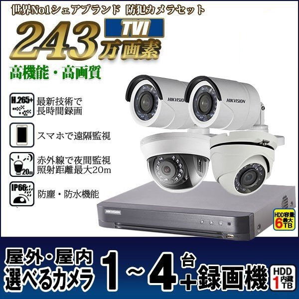 防犯カメラ 家庭用 録画機セット TVI243万画素 カメラ1~4台セット HIKVISION 1TB込 屋外屋内 4chレコーダー TVI-SET-4CH 送料無料
