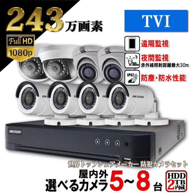 防犯カメラ 家庭用 録画機セット TVI243万画素 カメラ5~8台セット HIKVISION 8chレコーダー 屋外屋内 HDD2TB込 TVI-SET-8CH 送料無料