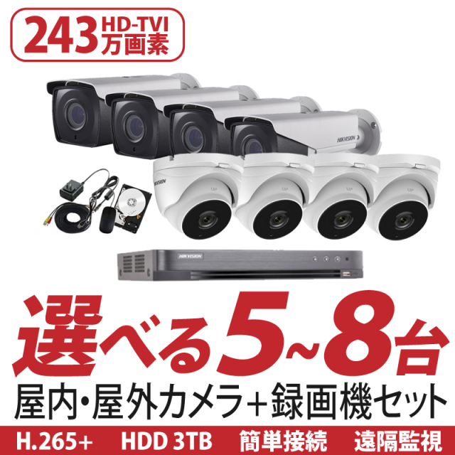 防犯カメラ 業務用 録画機セット 防犯カメラセット 遠隔監視 TVI243万画素 カメラ5~8台 HDD3TB込 8chレコーダー 屋外 屋内 TVI-SET2-8CH 送料無料