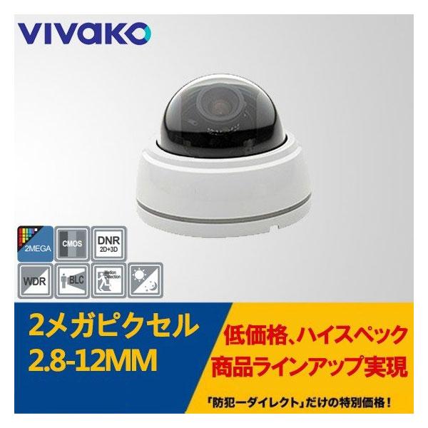 VIVAKO 防犯カメラ 屋内用 ドーム型 赤外線 IR-LED HD-SDI 2.8-12mm V/Fレンズ 監視カメラ 屋内用 CMOSセンサー搭載 VVK-1180V