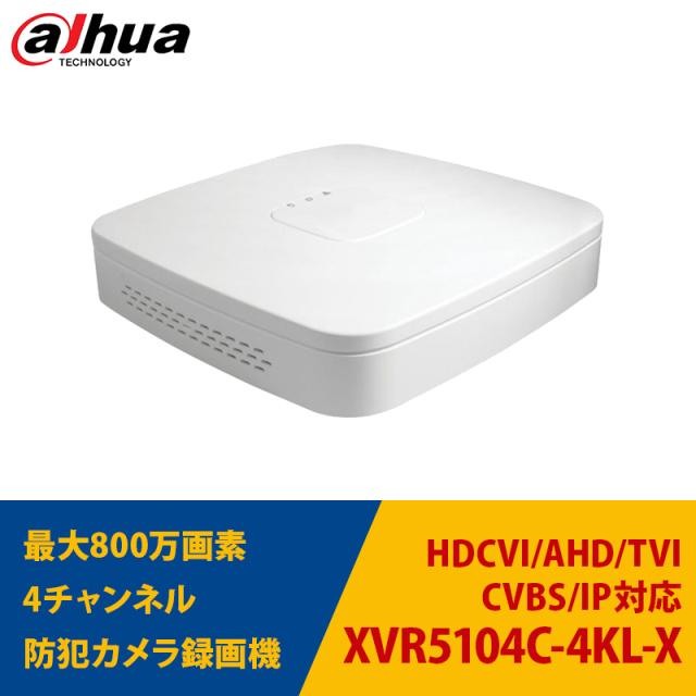 防犯カメラ用録画機DVR XVR5104C-4KL-X Dahua 4CH 最大10TBHDD対応 送料無料
