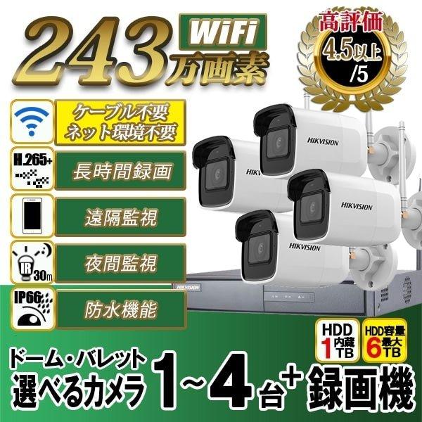 防犯カメラ 屋外 屋内 243万画素 ワイヤレスカメラ1~4台セット HDD1TB付 録画機能付 無線 Wi-Fi対応 wifi【送料無料】