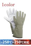 マイナス250℃手袋