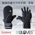 スマホ対応防寒手袋パシフィッククロスボーダー