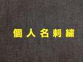 防寒着通販防寒服プロは個人名刺繍もいたします。