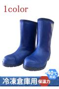 冷凍庫長靴NR021
