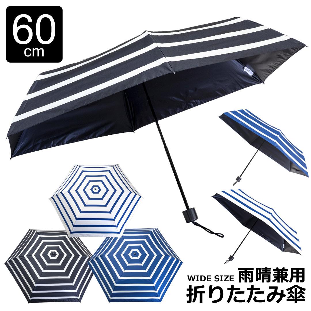 折りたたみ傘