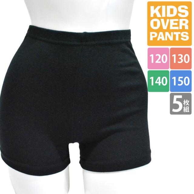 キッズ パンツ 5枚セット 無地 黒 ブラック 女の子 男の子 オーバーパンツ 1分丈スパッツ 送料無料