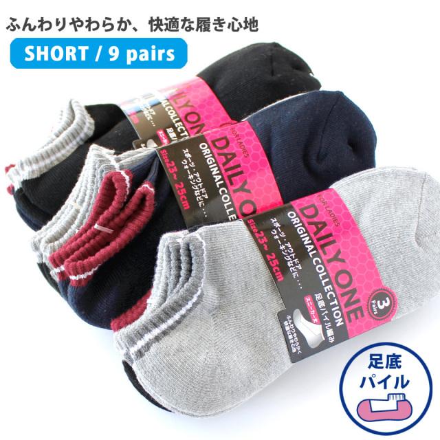 レディース|足底パイル編み靴下