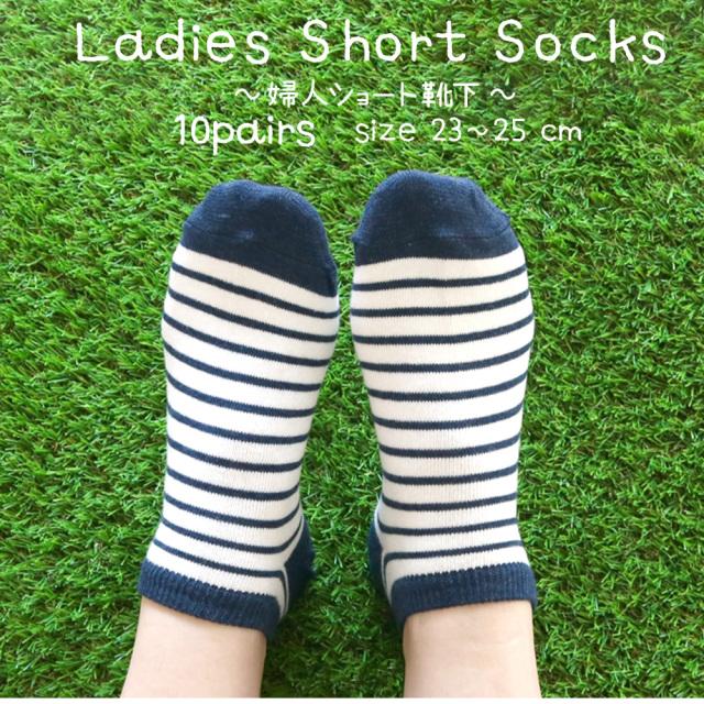 靴下 レディース 婦人 ショートソックス 綿混素材 シンプルデザイン 10足セット