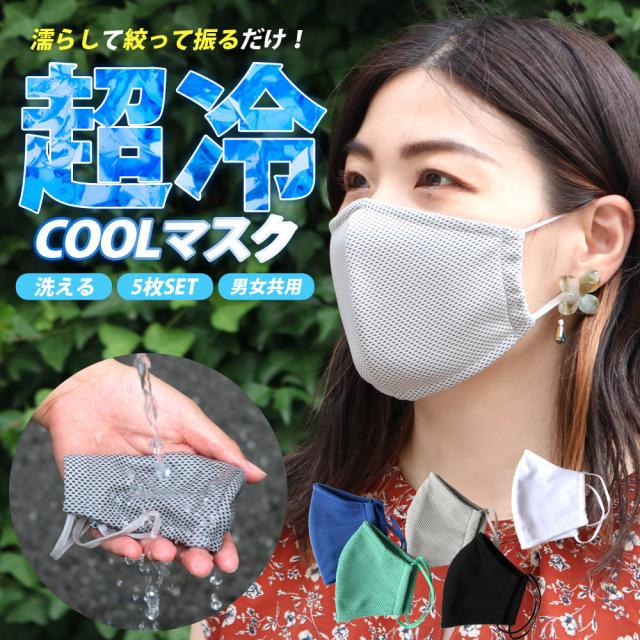 瞬間冷感クールマスク