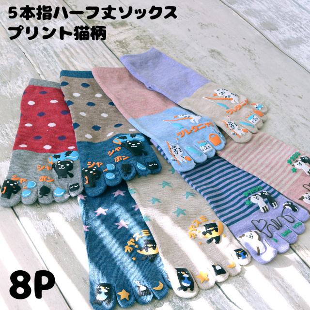 レディース5本指ソックス