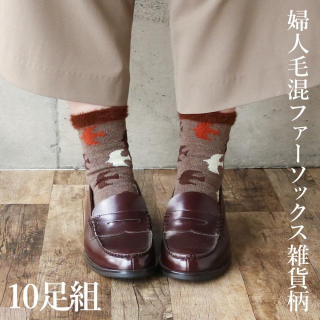 婦人クルー靴下