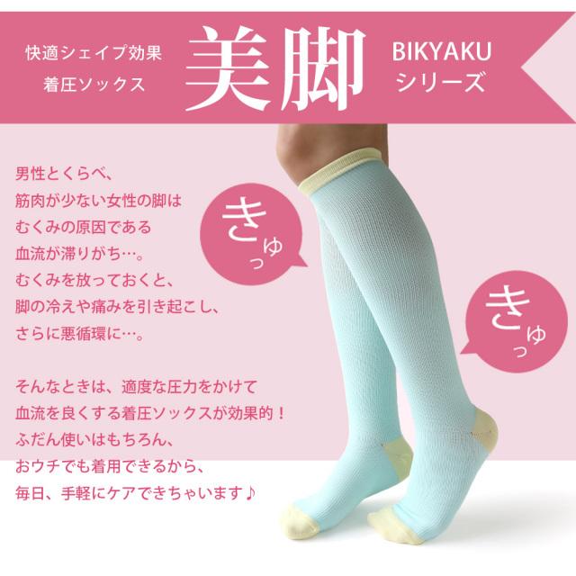 快適シェイプ♪引き締め☆美脚シリーズのハイソックス