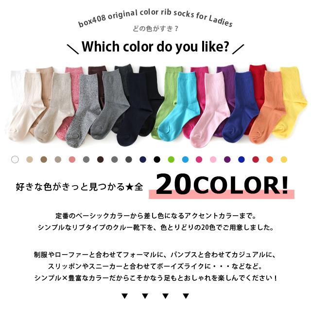 NEWカラーになって新発売!【box408オリジナルソックス】レディース靴下様々なシーンで活躍するシンプルなカラーリブソックス