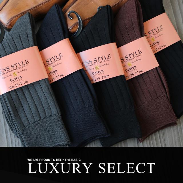 送料無料 靴下 メンズ ビジネス ソックス 5足セット 高級感のあるシルケット加工 リブ編み ≪洗練された大人の男テイストシリーズ≫