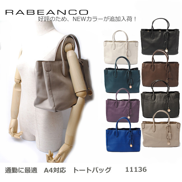 RABEANCO(ラビアンコ) A4対応 トートバッグ ソフトレザー 11136A 【新品】【送料無料】