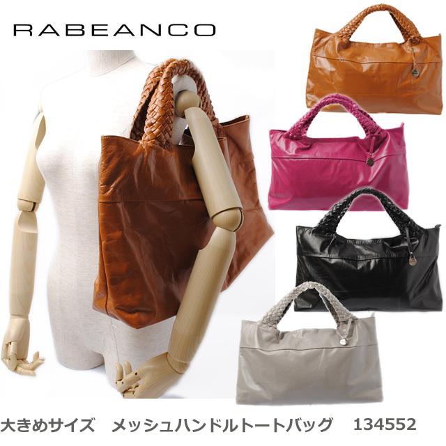 RABEANCO(ラビアンコ) メッシュハンドル トートバッグ GM ソフトレザー 134552  【新品】【送料無料】